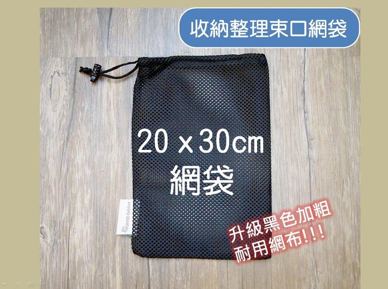 【【蘋果戶外】】Forest Outdoor 20x30cm (黑色) 尼龍網布束口袋 收納網袋