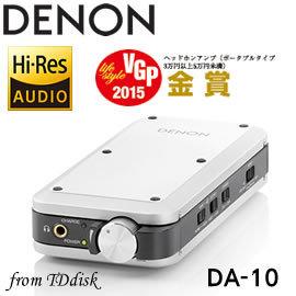 志達電子 DA-10 Denon 獨家技術 5.6MHz DSD 攜帶式耳機擴大機 USB/DAC 最高32BIT/192KHZ