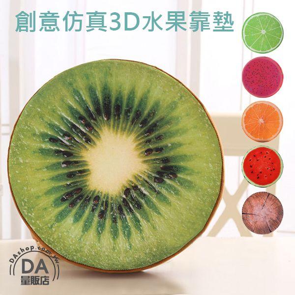 《DA量販店》聖誕禮物 創意 仿真 3D 奇異果 水果 坐墊 靠墊 抱枕 禮品 贈品 批發(V50-1574)