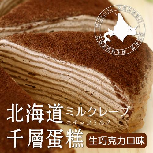 【台北濱江】北海道千層蛋糕巧克力口味(4入/盒)
