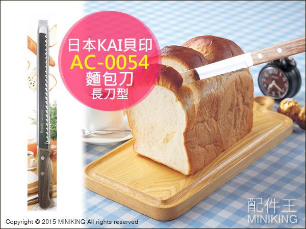 【配件王】現貨 日本製 Bready SELECT貝印 AC-0054 AC0054 長刀款 麵包刀 吐司刀