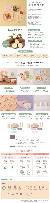 Miniware 天然聚乳酸兒童學習餐具