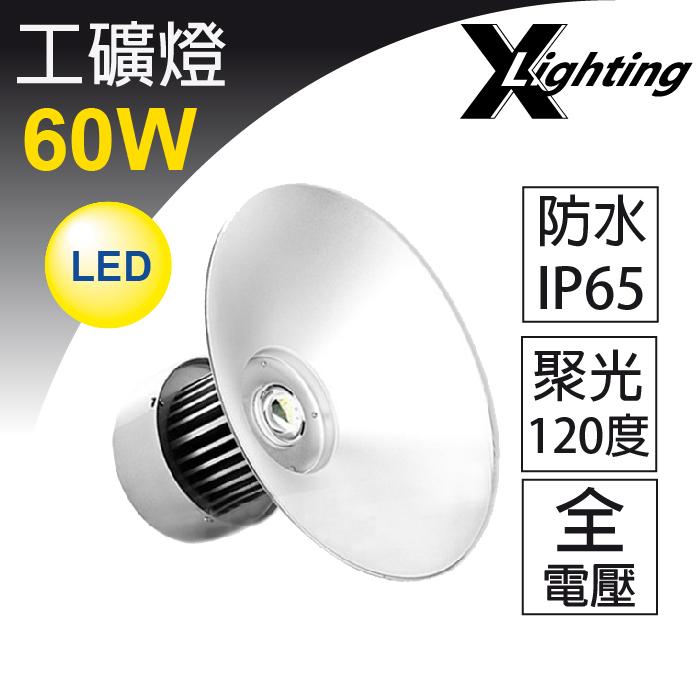 工礦燈 60W (白光) LED X-LIGHTING 天井燈
