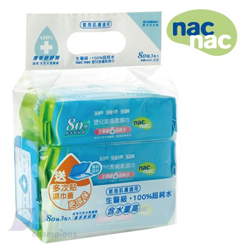 nac nac - 超純水嬰兒潔膚柔濕巾80抽3入 (附專利保濕蓋)