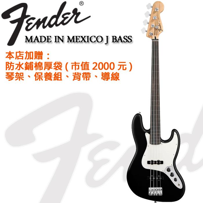 【非凡樂器】Fender Standard Jazz Bass 原廠電貝斯/加贈市值2000元電貝斯琴袋【黑】