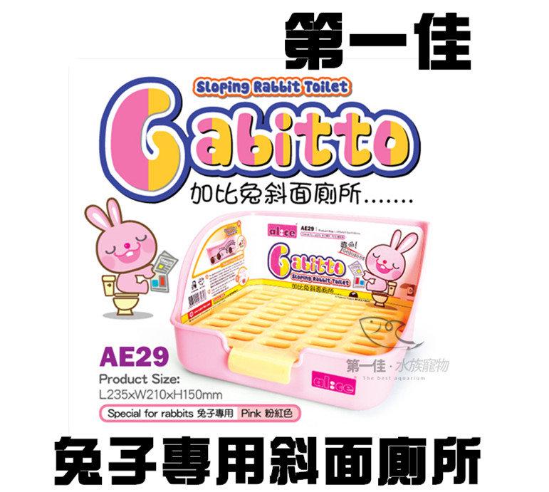 [第一佳水族寵物]艾妮斯Alice 加比兔斜面廁所AE29粉紅 (兔便盆)特殊設計.方便清理.抗菌塑膠材.兔子兔用