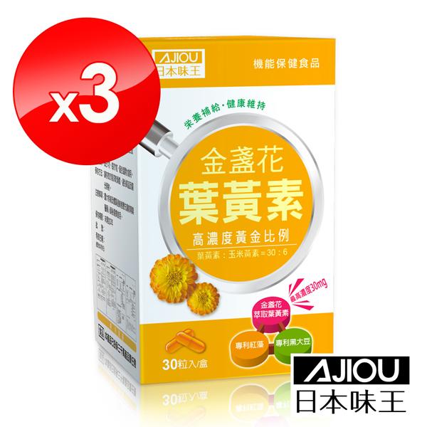 ◆原廠◆日本味王金盞花葉黃素膠囊(30粒╱瓶)X3