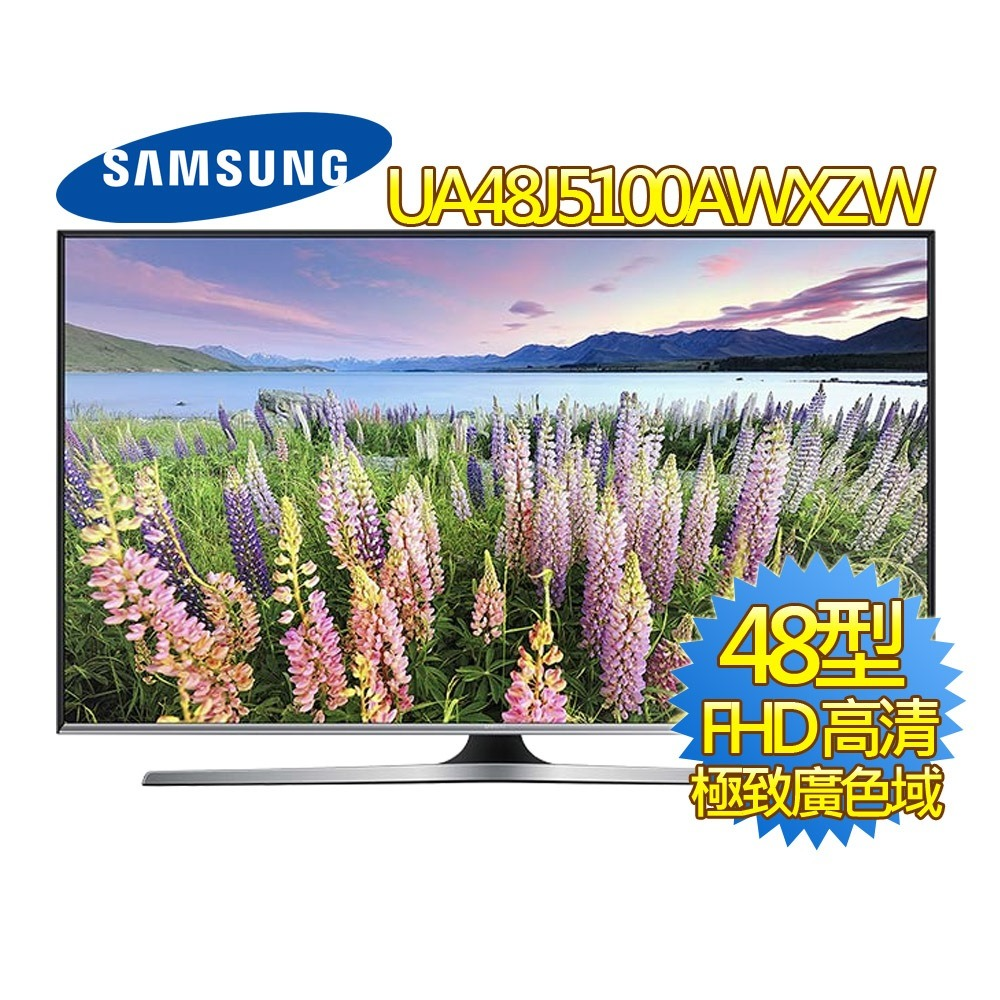 【SAMSUNG三星】UA48J5100AWXZW 48吋LED顯示器(4核心影像處理器) 含基本安裝