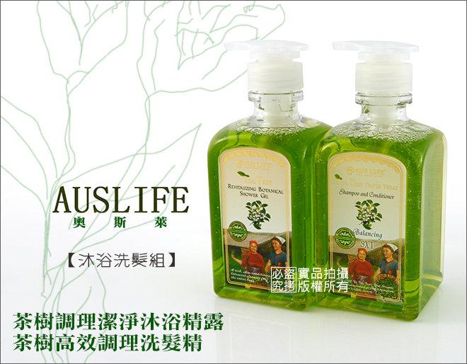 快樂屋? 澳洲原裝 澳思萊 AUS LIFE 茶樹 (沐浴乳+洗髮精) 2件組 500ml*2