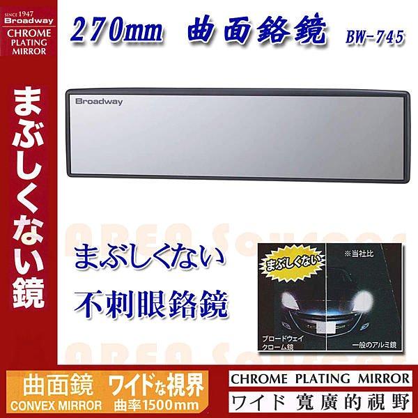 【禾宜精品】Broadway BW-745《270mm 曲面後視鏡》~ 車用室內鏡 防眩鉻鏡