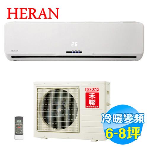禾聯 HERAN 變頻 冷暖 一對一分離式冷氣 HI-M50AH / HO-M50AH