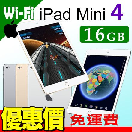 Apple iPad mini4 Wi-Fi 16GB 輕巧 平板電腦 免運費