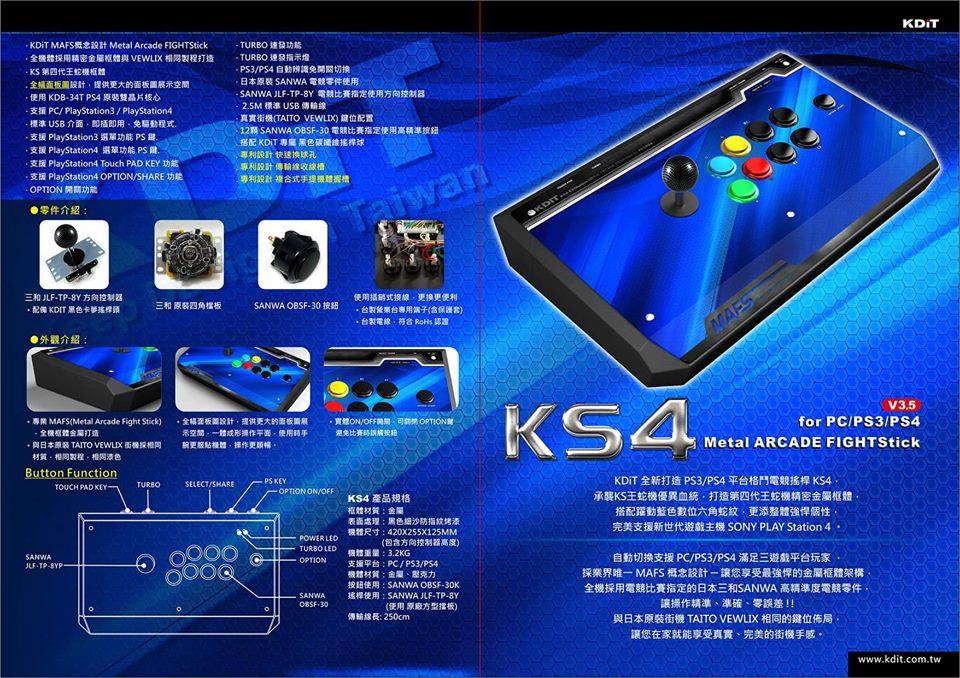 現貨供應中 一年保固 [輔導級] 凱迪特KDIT 最新2016 KS4王蛇機格鬥大搖桿(支援PC/PS3/PS4三大主機)