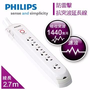 【迪特軍3C】PHILIPS 防突波1440焦耳 1開六插3孔延長線 ( 2.7米) SPC1063W 白色