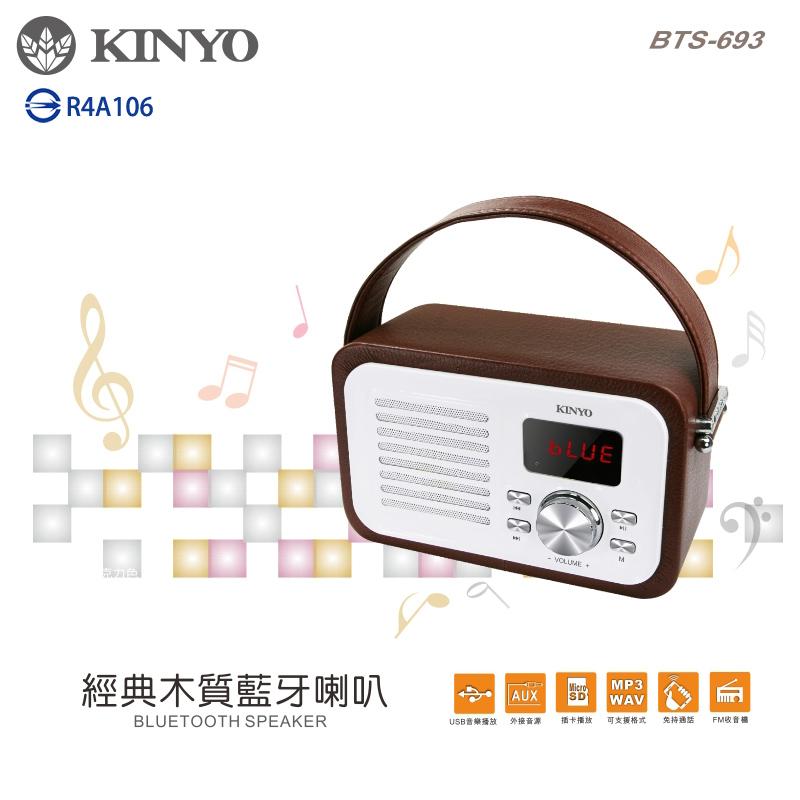 KINYO 耐嘉 BTS-693 經典木質藍芽手提喇叭/附贈遙控器/手機/平板/筆電/FM 收音機/MP3/Micro SD記憶卡/輕巧/攜帶方便/聚會/戶外/內建麥克風/USB隨身碟/音樂/LED/..