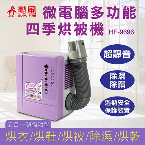 冬季潮濕!!烘被/暖被好選擇~【勳風】微電腦多功能四季烘被機(簡配) HF-9696