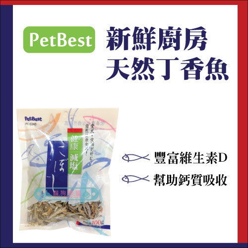 +貓狗樂園+ PetBest 新鮮廚房天然丁香魚。100g $90