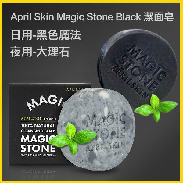 韓國 APRIL SKIN MAGIC STONE 30秒魔法石 天然洗顏皂 100g 日用(黑色)/夜用(灰色)【庫奇小舖】