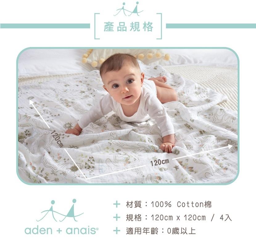 安琪兒婦嬰百貨 aden+anais 經典包巾