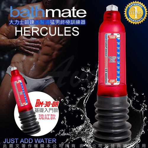 ◤猛男變身裝備◥英國BATHMATE HERCULES 大力士鍛鍊水幫浦終極訓練器 瑰紅 基礎入門款 BM-30-BR【跳蛋 名器 自慰器 按摩棒 情趣用品 】