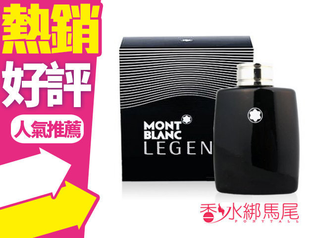 MONTBLANC Legend 萬寶龍 傳奇經典 男性淡香水 迷你小香 4.5ml?香水綁馬尾?