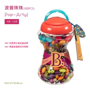 【淘氣寶寶】美國B.Toys感統玩具Pop Arty! 波普珠珠(限量苗條罐300pcs)顏色隨機