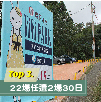 ViViPARK停車場 Pickup店 熱銷TOP3 23個停車場任選2場