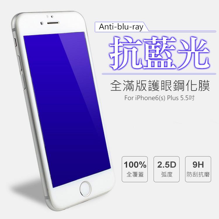 AHEAD領導者 APPLE iPhone 6sPlus / iPhone6Plus 5.5吋 0.26mm全屏 滿版抗藍光 防藍光鋼化膜 9H鋼化玻璃膜