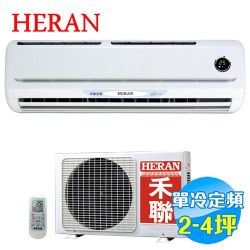 禾聯 HERAN 單冷 定頻 一對一分離式冷氣 HI-23F / HO-232S