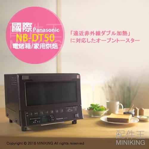 【配件王】日本代購 國際牌 Panasonic NB-DT50 智慧型 多功能小烤箱 發酵功能 雙重加熱 另 NB-G130
