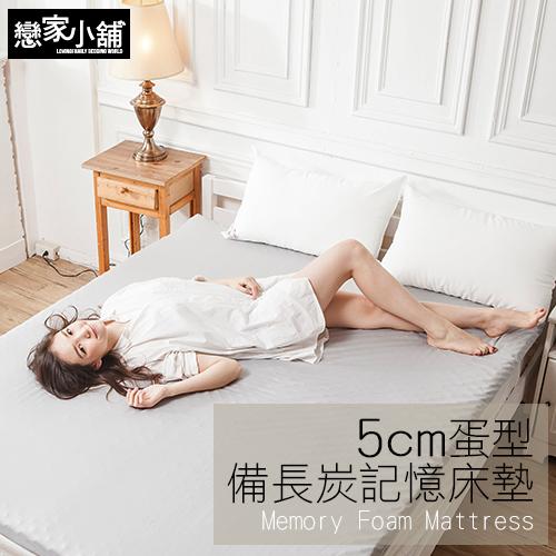 記憶床墊 / 單人【3*6.2尺吸濕排汗記憶床墊,蛋型5.08公分】吸濕排汗鳥眼布套,備長炭太空記憶床墊,戀家小舖ACM005