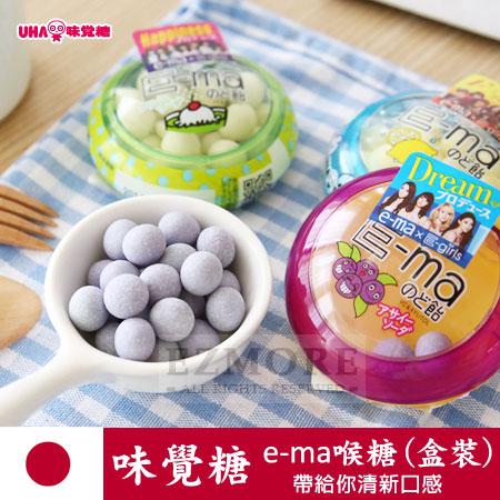 日本 UHA 味覺糖 e-ma喉糖 (盒裝) 33g 巴西莓 奶油蘇打 鹽味檸檬 口含糖【N101588】