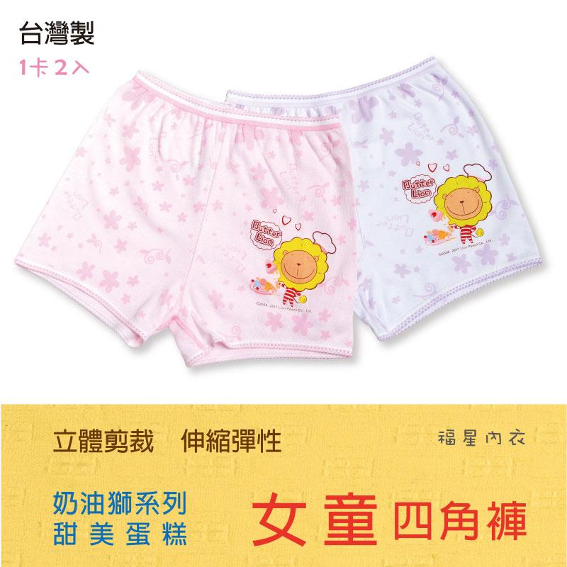 2728/童褲/2件組/奶油獅女童四角褲/甜美蛋糕/台灣製/【福星內衣】/授權商品