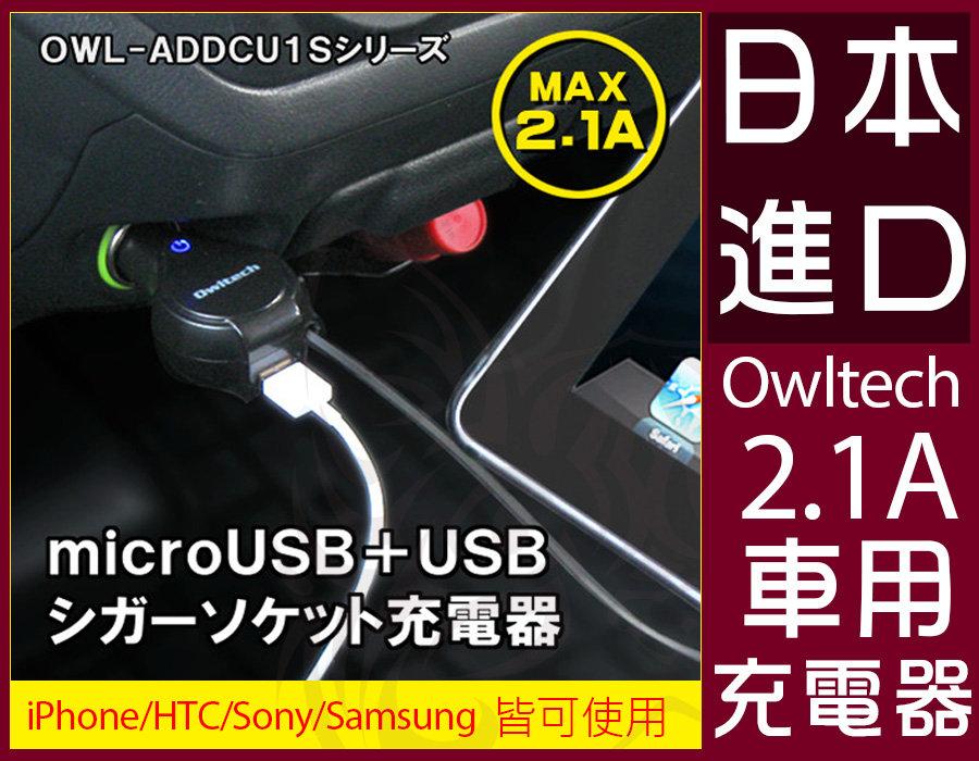Owltech 2.1A micro usb 伸縮線 車充組【D-USB-019】單usb孔 兩用
