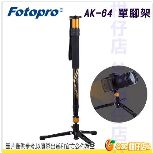 FOTOPRO 富圖寶 AK-64 極速多功能單腳架 快速調節長度 多角度旋轉 桌上型腳架 含底座 附背袋 AK64 湧蓮公司貨