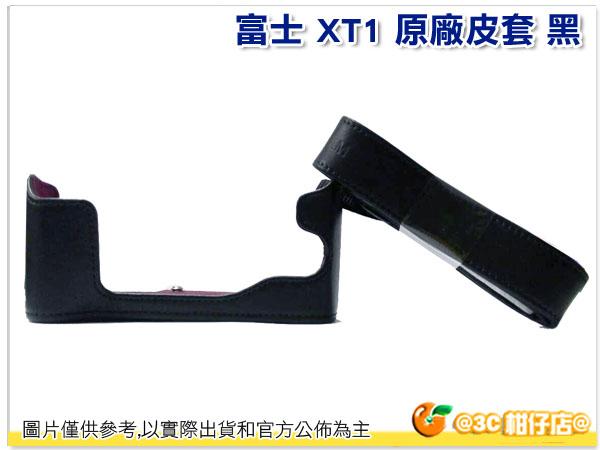 富士 FUJIFILM X-T1 原廠皮套 XT1 原廠相機包 復古皮套 相機底座 恆昶公司貨