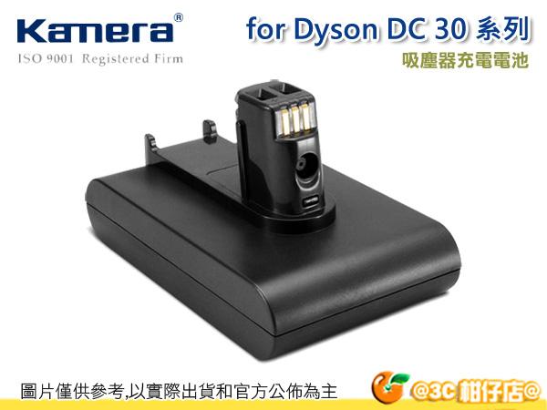 Kamera 佳美能 Dyson 戴森 DC30 充電 電池 1500mAh 吸塵器 鋰電池 手持式吸塵器 一年保固