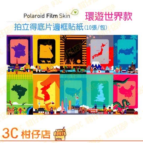 富士 Instax mini 拍立得 專用邊框貼 相框 10張 (10款圖案) 貼紙 環遊世界款 Mini8 7s 50 25