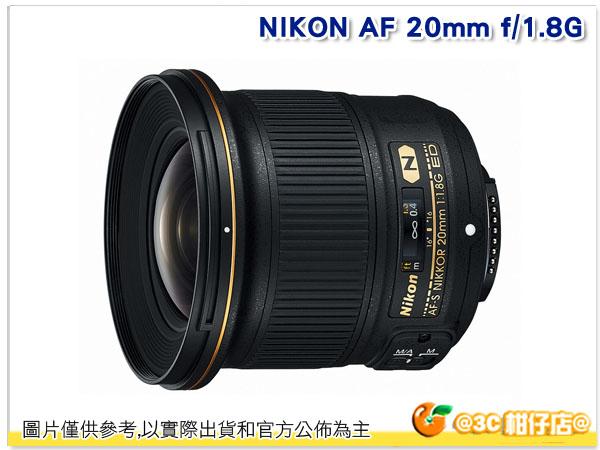 現貨 送拭鏡筆 Nikon AF-S NIKKOR 20mm F1.8G ED 國祥公司貨 定焦人像鏡