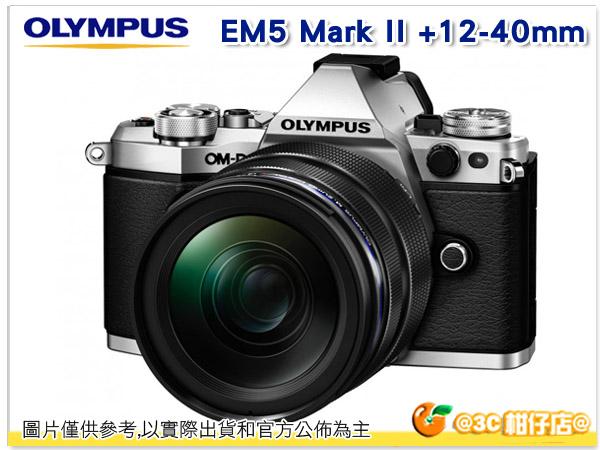 11/30前申請送3千禮券+原廠握把+原廠相機包 OLYMPUS OM-D E-M5 Mark II EM5 MK2 12-40mm 單鏡組 1240 EM5 M2 EM5 II 元佑公司貨 再送64..