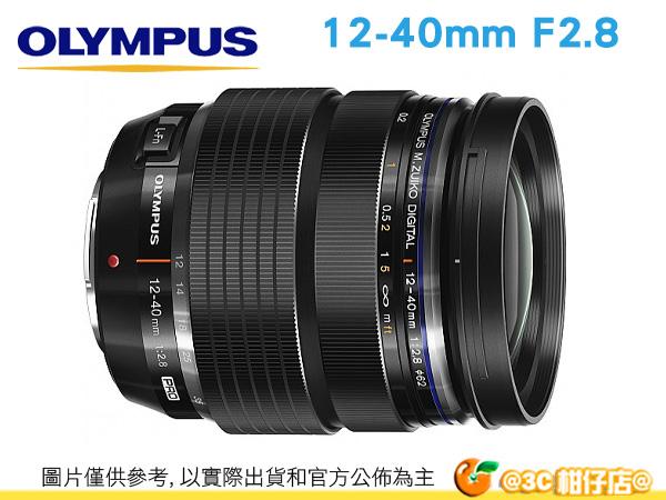 Olympus M.ZUIKO 12-40mm F2.8 PRO 鏡頭 1240 F28 原廠 元佑公司貨