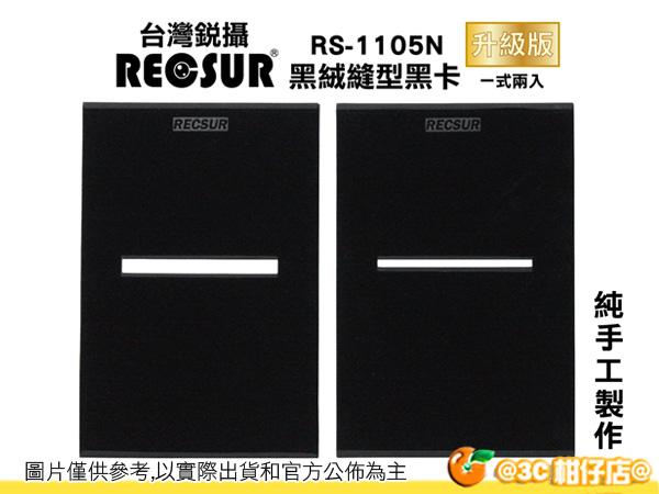 現貨 免運 RECSUR 銳攝 RS-1105N 黑絨縫型 黑卡 原 RS-1005 絨布 不反光 英連公司貨 花式黑卡 絨布 不反光 縫卡 一組兩張