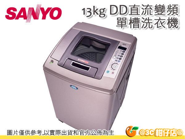 台灣三洋 SANLUX SW-13DV SW-13DV8 單槽洗衣機 13KG 超音波 DD變頻 油壓緩降 保固三年 SW13DV SW13DV8 (含基本安裝+舊機回收)
