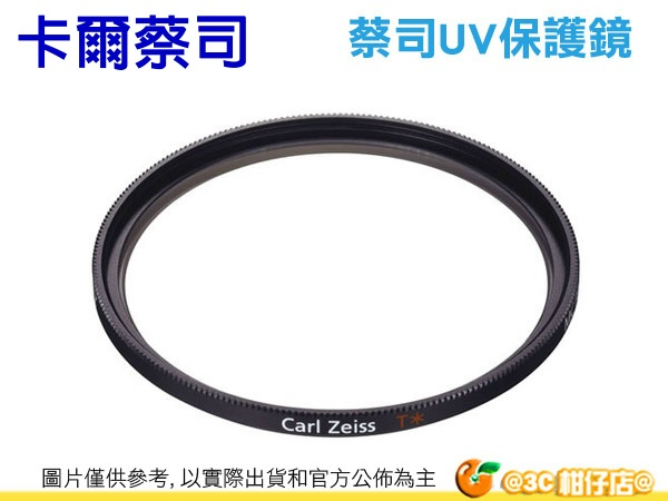 Carl Zeiss T* UV 蔡司 55mm 55 多層鍍膜 保護鏡 濾鏡 石利洛公司貨 附收納盒