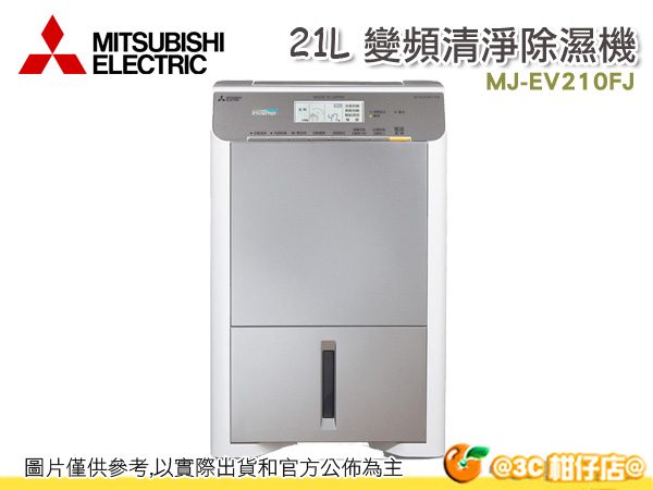 尾牙 禮物 超少量到貨 MITSUBISHI 三菱 MJ-EV210FJ 21L 變頻清淨除濕機 超靜音 節能 抗菌 空氣清淨 日本製 公司貨 三年保固