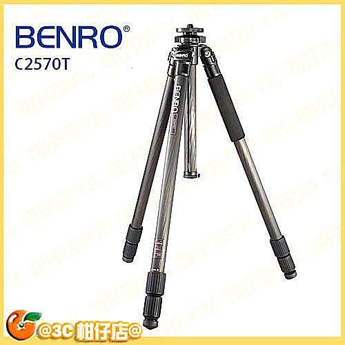 BENRO 百諾 C2570T 經典系列 碳纖維腳架 ( C-257M8 C257M8 ) 三腳架 勝興公司貨 6年保固