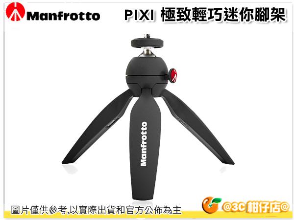 尾牙 禮物 Manfrotto PIXI 極致輕巧迷你腳架 mini tripod 桌上型 三腳架 穩定器 自拍棒 正成公司貨 A7 A7R A7S EM10