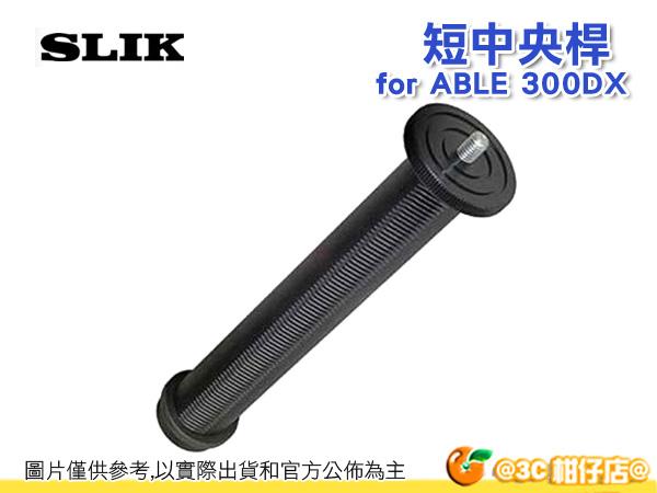 日本 SLIK 短中央桿 鋁鎂鈦合金 單眼 立福公司貨 適用 ABLE 300DX 腳架