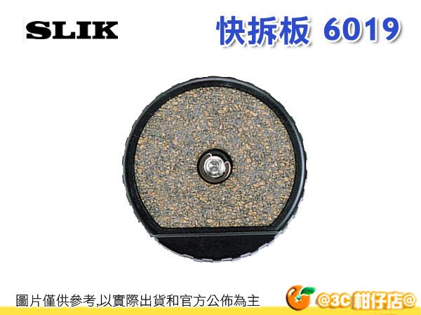 日本 SLIK 6019 腳架快拆板 立福公司貨 適用 AF2100 槍型手把球型雲台 快拆板