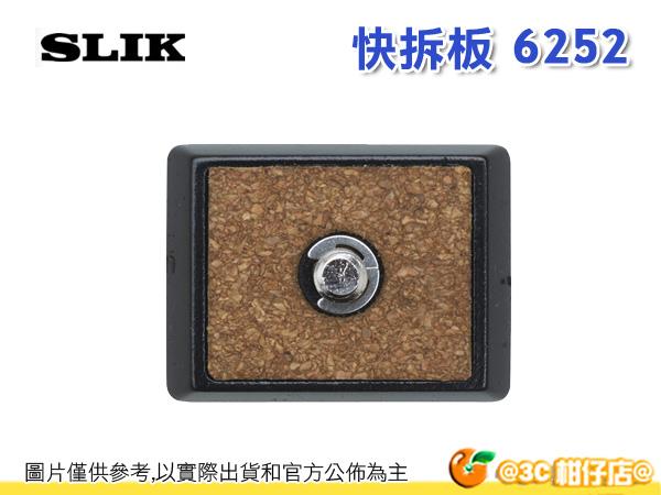 日本 SLIK 6252 快拆板 適用 SPRINT PRO II MINI-PRO DQ立福公司貨
